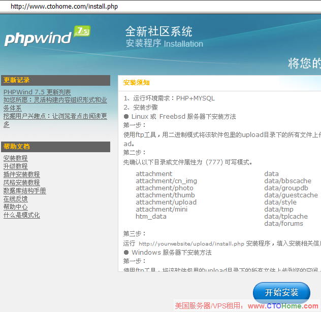 install_phpwind_002.png