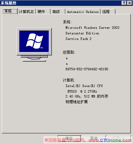 windows_2003_datacenter_xeon_e5520.png