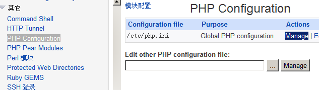 php_conf.png