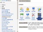 Webmin面板如何查看mysql的root密码?怎样找到Mysql数据库的root密码?