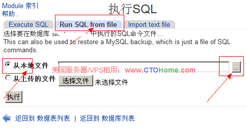 choose-sql-from-local.png